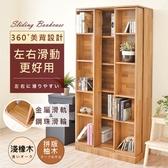 【Hopma】歐森雙排活動書櫃/收納櫃-拼版柚木