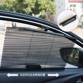 汽車窗簾 汽遮陽簾防曬遮陽檔側窗玻璃升降自動熱太陽擋 KB3559【每日三C】