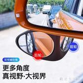 倒車後視鏡  高清可調節小圓鏡盲點鏡倒車廣角鏡汽車後視鏡輔助鏡 KB9678【歐爸生活館】