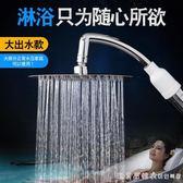 淋浴噴頭手持花灑噴頭浴室蓮蓬頭淋雨噴頭套裝熱水器增壓花灑噴頭 NMS漾美眉韓衣