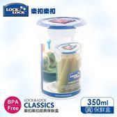 【樂扣樂扣】CLASSICS系列高桶保鮮盒/圓形350ML