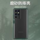 SamSung S21簡約手機套 防摔三星S21保護殼 時尚磨砂Galaxy S21+保護套 半透明三星S21 Ultra手機殼