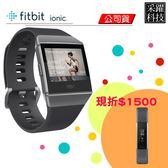 【加購Alta HR 現折$1500】Fitbit Ionic 智慧體感記錄器 運動手環 GPS 防水 心率 群光公司