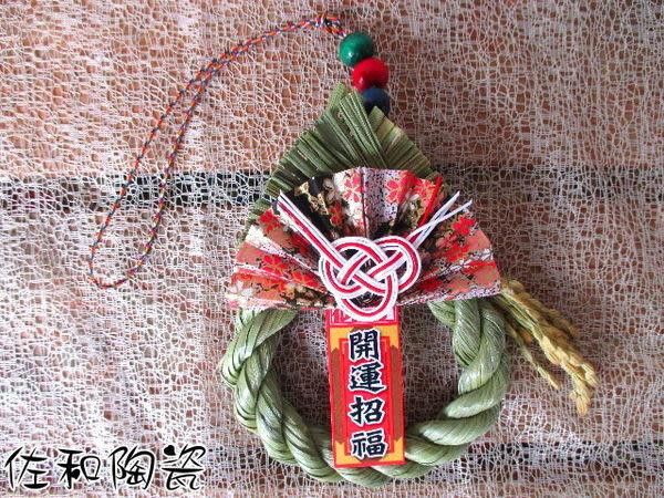 ~佐和陶瓷餐具~【87005小圓飾-稻編飾品】掛飾/擺飾/禮品/觀賞/日式料理餐廳