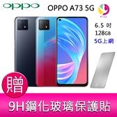 分期0利率 OPPO A73 5G 6.5吋 (8G/128G) 八核心雙卡雙待智慧型手機 贈『9H鋼化玻璃保護貼*1』