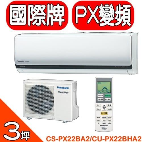 《全省含標準安裝27500》國際牌【CS-PX22BA2/CU-PX22BHA2】《變頻》+《冷暖》分離式冷氣