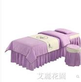 床罩四件套純色簡約高檔院專用按摩床床套帶洞定做QM『艾麗花園』