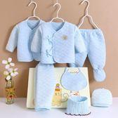 棉質嬰兒衣服加厚新生兒禮盒套裝秋冬季初生滿月用品 WY【全館鉅惠85折】