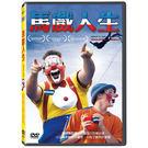 馬戲人生DVD