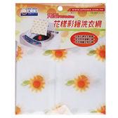 ★買一送一★橘之屋  花漾彩繪洗衣網 / 角型【愛買】