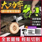 18VF 鋰電往復鋸充電式往復鋸電動馬刀鋸手持電鋸全套 ~ 彩紅屋~