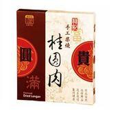 祥記 手工柴燒桂圓肉 250g/盒
