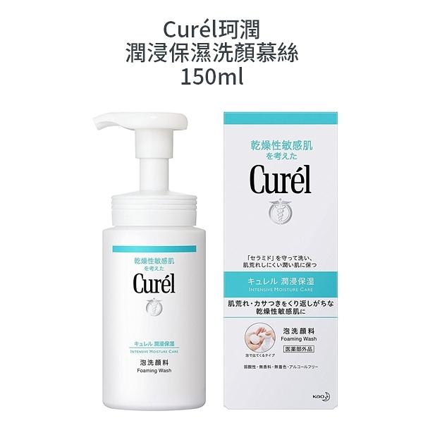 Curel 珂潤 潤浸保濕洗顏慕絲150ml 盒裝公司貨【PQ 美妝】NPRO