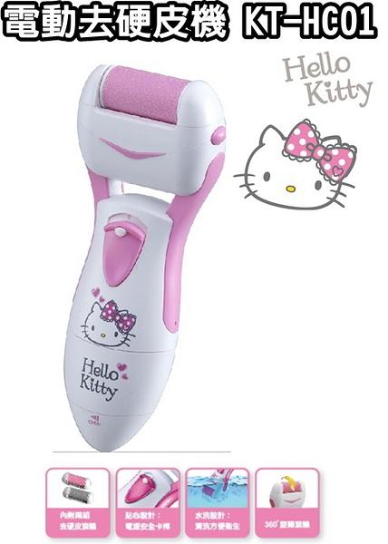 【Hello Kitty】電動去硬皮機KT-HC01 保固免運