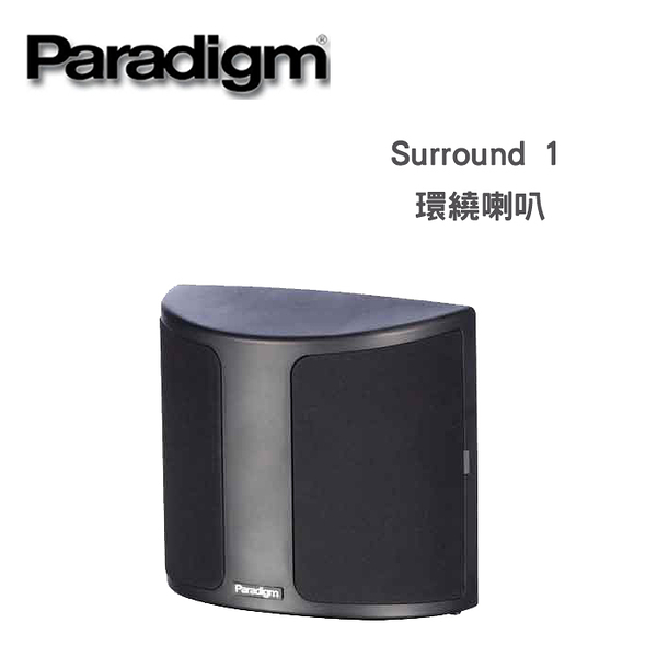 Paradigm 加拿大 Monitor Surround 1 環繞喇叭 【公司貨保固+免運】