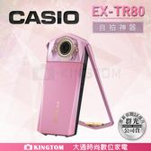 CASIO TR80【24H快速出貨】公司貨 送64G卡+螢幕貼(可代貼)+原廠皮套+讀卡機+小腳架 保固18個月