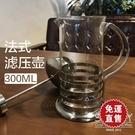 法壓壺 玻璃咖啡壺  美式咖啡器具 耐熱濾網沖茶器 350ml 【全館免運】