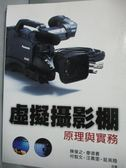 【書寶二手書T4/大學藝術傳播_YEY】虛擬攝影棚原理與實務_陳偉之、廖澺蒼、何智文