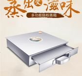 艾敏家用迷你小型腸粉機廣東拉腸粉專用粉工具抽屜式蒸盤家庭蒸箱CY『小淇嚴選』