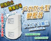 【台灣安防家】戶外 防水 變壓器 安規 DC 12V 2A 藏CAT 5 絞線傳輸器 適攝影機