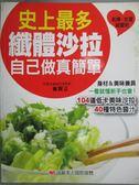 ~書寶 書T1 /餐飲_QLP ~史上最多纖體沙拉自己做真簡單一次學會104 道美味沙拉_ 崔賢勝