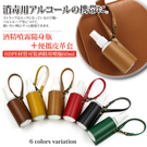【Sayaka紗彌佳】酒精噴霧HDPE材質隨身瓶+便攜皮革掛繩套組