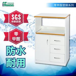IHouse-零甲醛 環保塑鋼1門3抽1托電器櫃(寬68深42高112