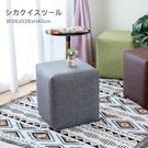 椅子 椅凳 矮凳【SQ02】無印風日系沙發椅凳-高款 天空樹生活館