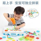 兒童動手拆裝擰螺絲益智工具箱電鑚玩具拼圖男孩拆卸拼裝組合套裝 WD
