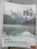 【書寶二手書T1/大學文學_YDU】大學國文_蔡忠道主編
