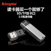 讀卡器 讀卡器usb3.0多合一SD高速多功能迷你TF卡相機內存卡讀卡器sd卡通用 手機讀卡器 探索先鋒