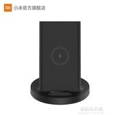 無線充電器 小米立式無線充電器手機適配器適用於小米9手機iphone 朵拉朵YC