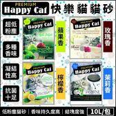 *KING WANG*【兩包免運】快樂貓Happy cat《粗球砂-蘋果香|檸檬香|玫瑰香|茉莉香》 四款 10L/包貓砂