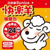 【Sunlus】快樂羊手握式暖暖包24小時(60片 ) ~透明袋包裝!