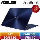 ASUS華碩 ZenBook UX430UN-0132B8250U 14吋筆記型電腦 皇家藍