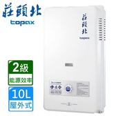 【莊頭北】TH-3106RF 自然排氣屋外公寓型熱水器(10L)-桶裝瓦斯