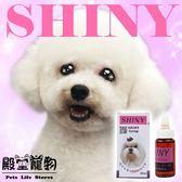 【殿堂寵物】SHINY雪亮  葉黃素口服美容精華液  改善淚腺及淚痕問題