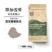 【咖啡綠商號】衣索比亞耶珈雪啡波塔巴/尼羅河花園水洗咖啡豆G1-百花葡萄批次(一磅)