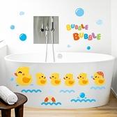 可愛卡通小黃鴨墻面裝飾墻貼浴室浴缸改造貼紙衛生間玻璃布置貼畫【happybee】