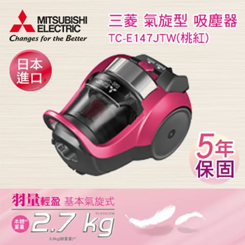 [MITSUBISHI 三菱]免紙袋氣旋式吸塵器-(P)桃紅 TC-E147JTW