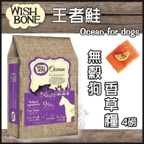 WISH BONE 紐西蘭香草魔法 無穀狗香草糧-國王鮭魚 - 4磅