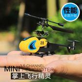 迷你遙控飛機耐摔充電直升機航模無人mini飛行器兒童男孩玩具