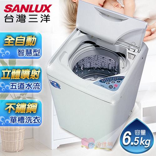 淘禮網 SANLUX 台灣三洋 媽媽樂6.5kg單槽洗衣機 / SW-688UF8