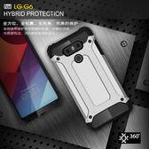 LG G6 金剛鐵甲二合一防摔保護套 全包軟邊外殼 手機殼 四角緩衝防摔殼保護殼