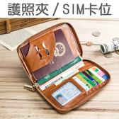 護照夾 拉鍊 薄款 多功能 卡包 短夾 錢包 旅行 護照夾【CL2153】 BOBI  01/04