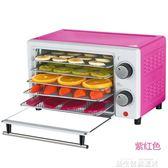 SANAKY/Q1乾果機食物脫水風乾機家用小型水果蔬菜肉類食品烘乾機LX220V愛麗絲精品