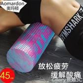 泡沫軸肌肉放鬆初學者瘦腿瑜伽按摩器泡沫滾軸健身狼牙按摩瑜伽柱LX榮耀 新品
