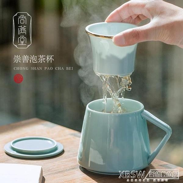 過濾辦公室茶杯簡約大容量馬克杯陶瓷帶蓋喝茶杯子『新佰數位屋』