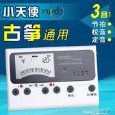 musedo小天使電子調音器 MT-80B古箏通用節拍帶拾音夾【小天使】