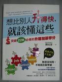 【書寶二手書T9/財經企管_ZBH】想比別人升得快,就該懂這些_劉砡潔